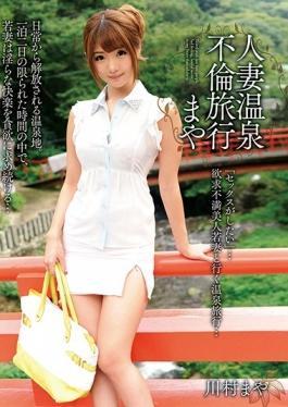 MADM-035 studio Crystal Eizou - Married Hot Spring Affair Travel Maya Maya Kawamura