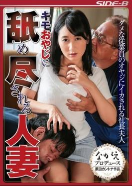 NSPS-536 studio Nagae Sutairu - President Mrs. Aoi Is Squid To The Father Of A Married Woman Bad Employees Are Exhausted Licking In Liver Father Chie