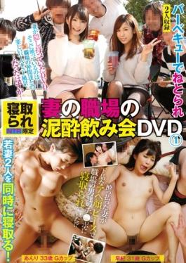 AKID-032 studio Omochikaeri / Mousozoku - Drunkenness Of The Workplace Of The Cuckold In Netora Been Limited Barbecue Wife Drinking DVD 1 Wife Two People At The Same Time Nettle Saki 31-year-old G Cup Anri 33-year-old G Cup