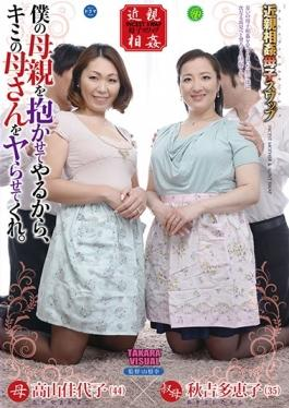 DTKM-044 studio Takara Eizou - Because Let Someone Inspire My Mother, Me Yarra To The Kimis Mother. Kayoko Takayama Taeko Akiyoshi