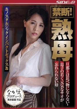 NSPS-539 studio Nagae Sutairu - Forbidden Mature Mother Ayako Inoue