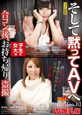 AKID-031 studio Omochikaeri / Mousozoku - After College Student Limited Joint Party, Takeaway Voyeur And Silently No.11 W Big Tits Edited By Miho / E Cup / 20-year-old Yukina / G Cup / 21-year-old To The AV