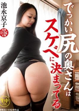 MYMN-013 studio Marrion - Big Ass Wife Kyoko Ikenaga You Have Decided To Lascivious