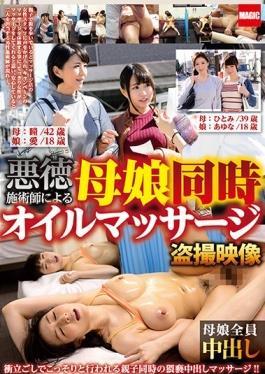 RIX-032 studio Prestige - Mother And Daughter Simultaneous Oil Massage Voyeur Video By Unscrupulous Practitioner Nurses