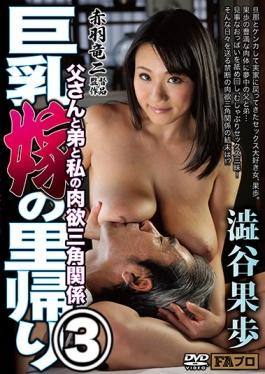AKBS-035 studio FA Pro . Platinum - Homecoming Busty Daughter-in-law 3 To Father And Brother And My Lust Triangle Relationship – Kaho Shibuya