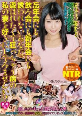 RTVN-005 studio Takara Eizou - Also To Be Drinking In The Year-end Party Is Not Invited To New Years Party You, Why Do Not You Have To Love My Wife Would Make Me Mad Want Played Disease? Akari Shinchon