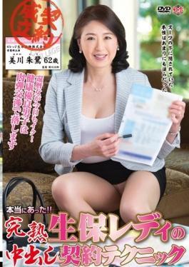 MESU-47 studio Senta-birejji - It Was Really There! !Cum Ripe Life Insurance Lady Contract Technique Mikawa Toki