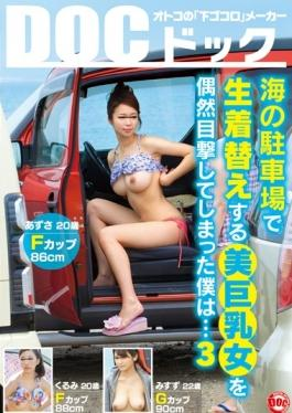 RDT-262 studio Prestige - Is I That Had Witnessed By Chance The Beauty Busty Woman To Raw Change Of Clothes In The Sea Of parking  3