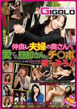 GIGL-303 studio GIGOLO (Jigoro) - Jis Husband Love If A Good Friend A Couple Of His Wife Dare To Rely On Port! !