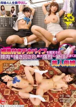 HAR-045 studio Prestige - It Fixed The Aphrodisiac With Dekabaibu Beautiful Mother And Daughter Spree And Intense Climax Continue To Kakimawasa In The Vagina