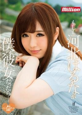 MKMP-109 studio K.M.Produce - You Were If Haruna Hebei Her I
