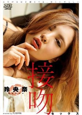 DVAJ-184 studio Alice Japan - I Feel About Melting, Sweet Odious Kiss Sex Reihisashina