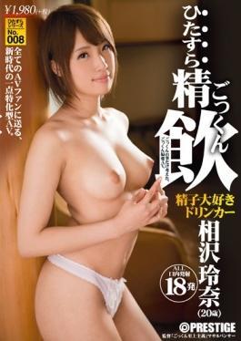 HIZ-008 studio Prestige - Intently Cum Rena Aizawa Earnestly Series No.008