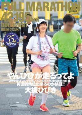 AVOP-264 studio K.M.Produce - After I AV Actress I Yanhibi Runs Is You Have Finished Running A Full Marathon (42.195km), Verification Several Times Cowgirl Can To! ! Otsuki Hibiki
