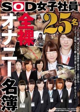 SDMU-408 studio SOD Create - SOD Female Employees Nude Masturbation Roster To 25 People