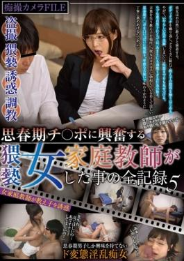 GVG-356 studio Glory Quest - All Record 5 Ao Shino Of That Is Obscene Female Tutor Was To Be Excited To Puberty Ji  Port