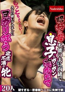 NASS-501 studio Nadeshiko - Showa Mother Inability Twenty Female Of Yoga Mad Frustration Been Caught Pounding Son In Secret After A Long Time Of Hard Big Penis Husband Of (Import)