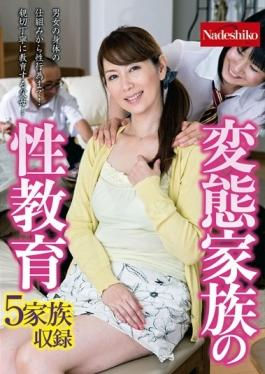 NASS-545 studio Nadeshiko - Sex Education 5 Family Recording Of Transformation Family