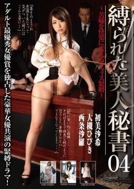 KUSR-021 studio BIGMORKAL - Office Bondage – To Change The Bound Beauty Secretary 04  Pain To Pleasure