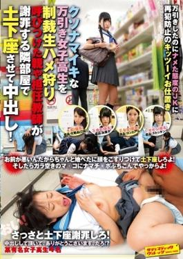 SVDVD-554 studio Sadistic Village - Kusonamaiki A Shoplifting School Girls Were Kneeling On The Ground Next To The Room In Which The Parent Or Teacher To Apologize, Which Was Summoned Sanctions Bareback Hunt The Pies In!