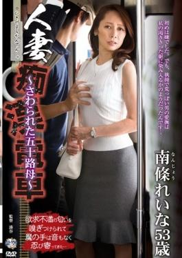 IRO-18 studio Senta-birejji - Married Molester Train – Was Touched Age Fifty Mother – Rena Nanjo