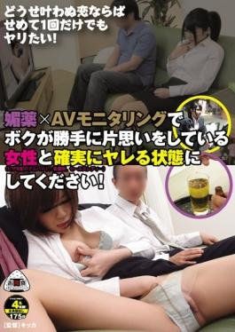 OYC-066 studio Oyashoku Company / Mousozoku - Jari Want Just At Least Once If Anyway Impossible Love!Aphrodisiac × Av Women Monitoring In The I Is The Unrequited Love Without Permission (Pizza Home Delivery Of The Part-time Job, Nurses, Sales Lady ) Please Securely To Fuckable State!