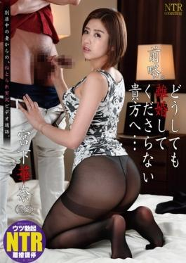 NKKD-017 studio JET Eizou - Dear.Absolutely From The Wife In To Kudasara Not To You  Do Not Live At Home Divorced, Netora Been Commentary Video Calls. Kana Miyashita