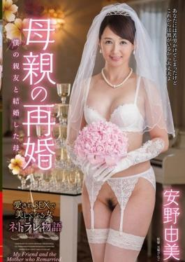VEC-234 studio Venus - Married And The Mother Of The Second Marriage Of My Best Friend Mother Yumi Anno