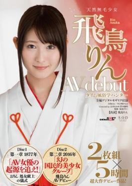 AVOP-204 studio SOD Create - Rin Asuka AV Debut Time Customs Science Hunter
