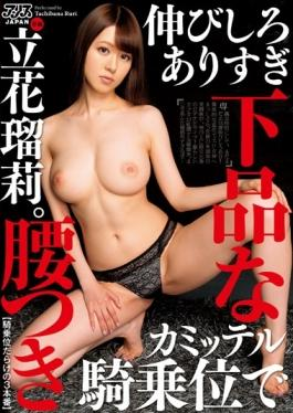 DVAJ-176 studio Alice Japan - Growth Termite Too Tachibana Ruri.Kamitteru Cowgirl In A Vulgar Koshitsuki