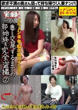 NANX-096 studio K.M.Produce - Reality!Handsome Home Tsurekomi Nampa!Complete The Whole Story Up To Mate With The Married Woman Voyeur 2