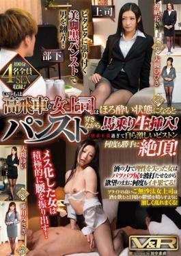 VRTM-218 studio Buoy and Earl Produce - Always Domineering Woman Boss Is Tipsy State And Horsemen Students Inserted While Wear Pantyhose!Even His Own Violent Piston Many Times Past Frustration Without Permission Climax!