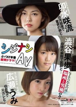 SDMU-425 studio SOD Create - It Is Given Shijinashi Av Is Only The Location And Actor!Rehearsal Improvisation Drama!