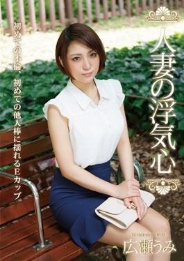 SOAV-022 studio Hitodzumaengokai/Emanuel - Sea Cheating Heart Hirose Of Married Woman