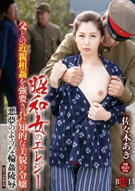 HBAD-345 studio Hibino - Gangbang Insult, Such As The Daughter Nightmare Of Intellectual Good Looks That Have Been Forced To Incest With Showa Woman Of Elegy Father