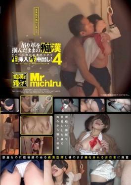 MIST-121 studio Mr.michiru - Legally Indecent Exposure!Raw Inserted By Standing Back To Pervert Deriheru Miss Still Grabbed The Strap!Cum!Four