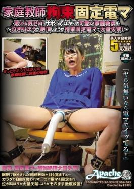 AP-353 studio Apache (Demand) - Tutor Restraint Fixed Ma  Teach Care Zero!Just Of A Cute Tutor I Sabo, Trying To Climax But It Nakisakebo But A Large Amount Of Incontinence In Restraint Fixed Power Ma!