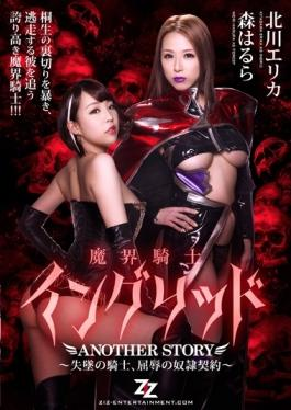 ZIZG-030 studio ZIZ - Hell Knight Ingrid ANOTHER STORY  Downfall Of The Knights, Humiliation Of The Slave Contract – Kitagawa Erika Forest Halla