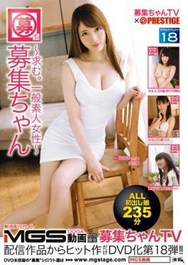 BCV-018 studio Prestige - Wanted Chan Tv × Prestige Premium 18