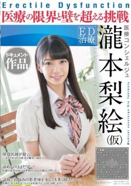 SDSI-061 studio SOD Create - Ed Treatment Medical Concierge Takimoto Rie (Provisional) Challenge That Exceeds The Document Work Medical Limitations And The Wall