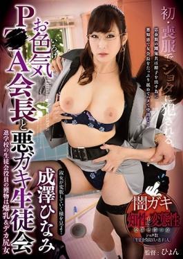 GVG-419 studio Glory Quest - Amorousness P A Chairman And Evil Brat Student Council Narisawa Nichinami