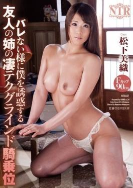 NTR-047 studio Hibino - As There Is No Barre To Seduce My Sister Friends Terrible Tech Grind Cowgirl Miori Matsushita