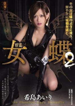 SSPD-131 studio Attackers - Kaito Woman Butterfly 2 Nozomito Airi