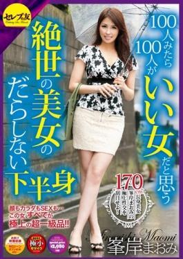 CESD-247 studio Serebu No Tomo - Scruffy Of Incredibly Beautiful Woman You Think Is A Woman 100 People Do I See 100 People Lower Body Minegishi Maomi