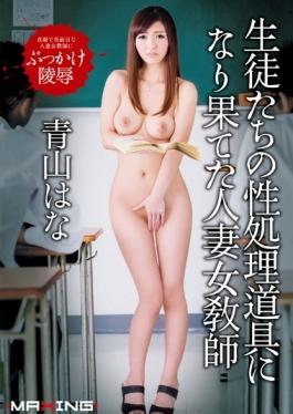 MXGS-907 studio MAXING - Married Woman Teacher Hana Aoyama Was Exhausted Become Students Of Sex Processing Tool