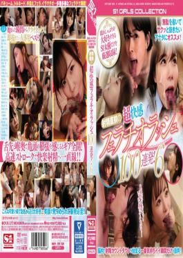 OFJE-272 Select Footage Of S1 Porn Stars Who Love To Suck Cock! Right Before The Climax - Non-Stop Blowjob Heaven - 100 Loads! 6