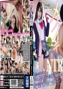 MIAA-347 Bitch Orgasms And Cherry-Popping NTR This Classmate Is Teasing A Cherry Boy Into (Man Squirting / Nipple Tweaking / Prostate Gland Detonation) And Driving Him To Dry Orgasmic Ecstasy While His Girlfriend Watches Ichika Matsumoto