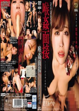 DDFF-005 Oral Interview - Deep Throat Discussion Ayaka Mochizuki