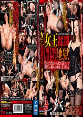 DBER-094 Studio BabyEntertainment  The Queen In A Devastating Shame Of Hell As Her Flesh Writhes And Moans, This Proud And Legendary Queen Keeps On Cumming As The Pain Continues To Tease And Tantalize Her Flesh, She Cums With Pleasure Sara Ito