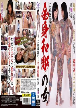 GUN-847 Studio Radix  This Is Amazing! Full-body Japanese Carving Women - Rin Sakuraya